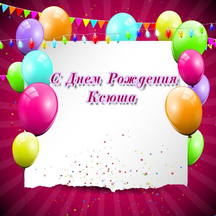 Поздравления с днем рождения эльмира