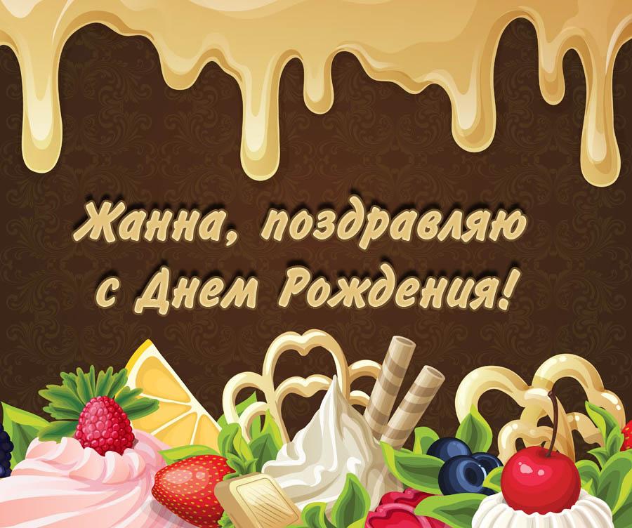 Поздравления на день рождения с именем арина