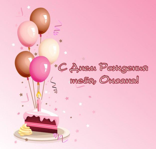 С Днем Рождения тебя, Оксана!