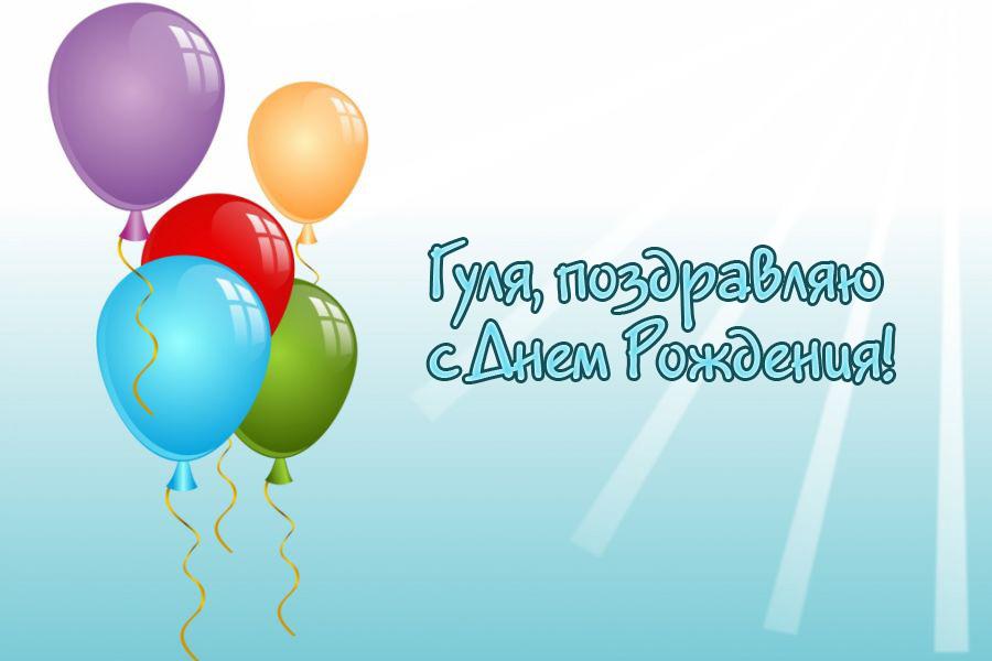 Поздравление с днём рождения из знаков