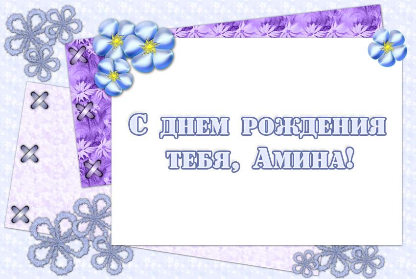 Поздравление с днем рождения девочка настя 38