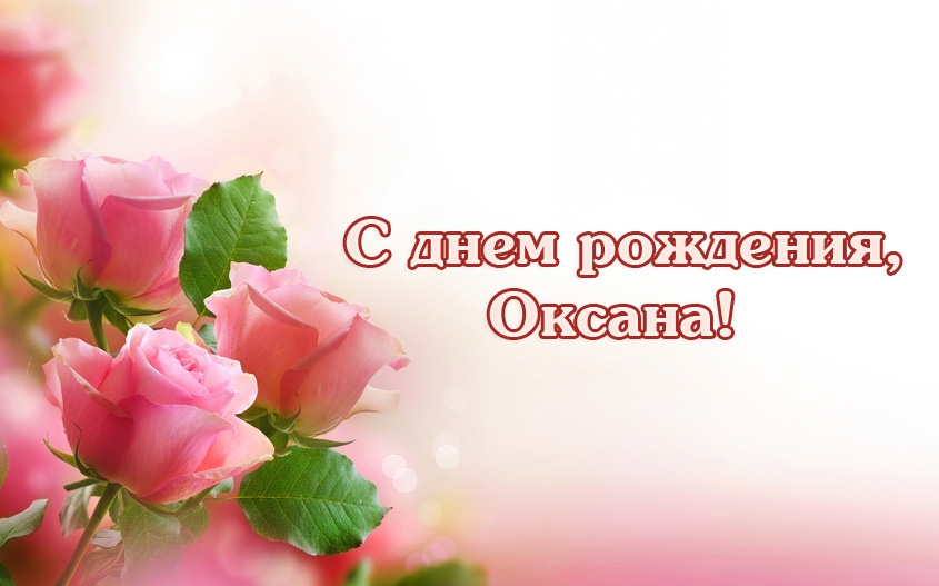 С днем рождения, Оксана!