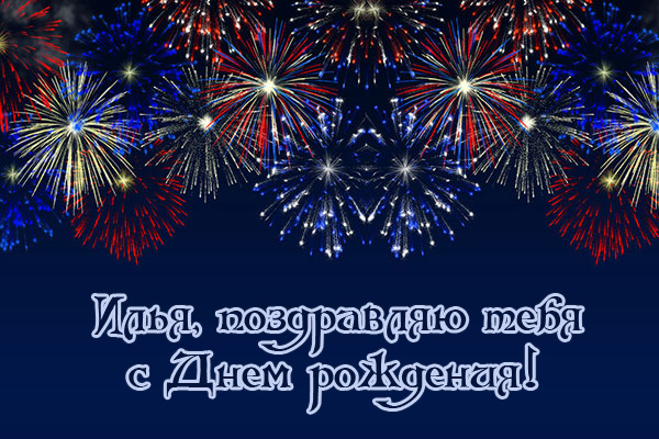 Илья, поздравляю тебя с Днем рождения!