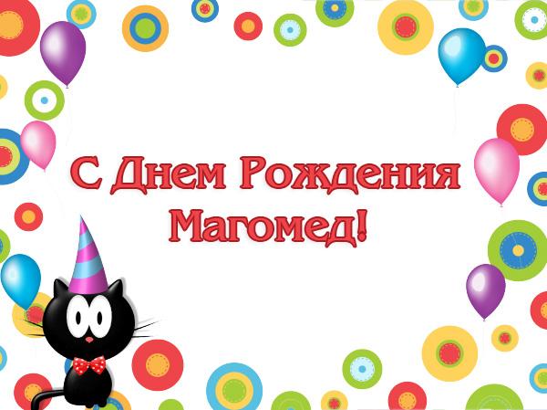 Поздравление с днем рождения марьям