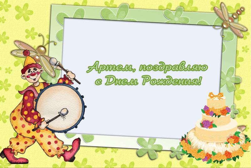 Артем, поздравляю с Днем Рождения!