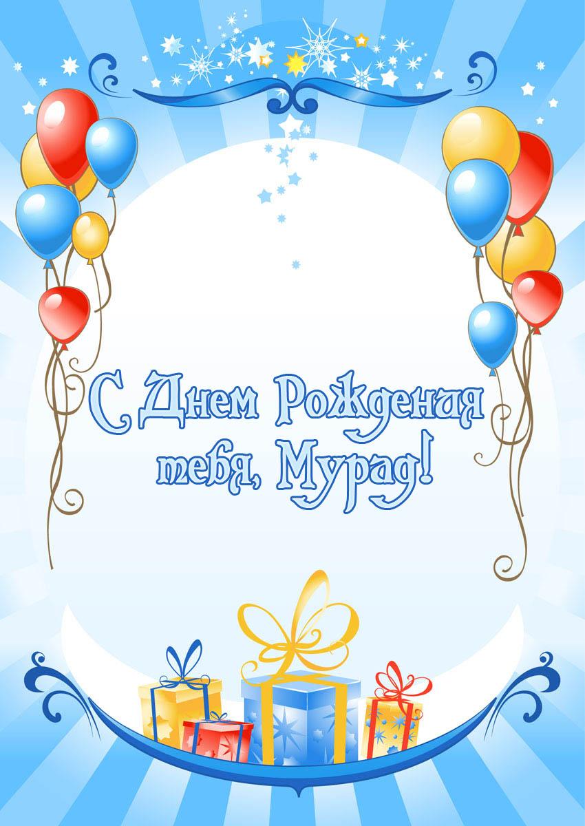 Мудрые поздравление с днем рождения в стихах 91