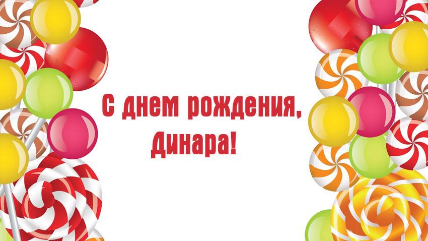 Поздравление с днем рождения линары
