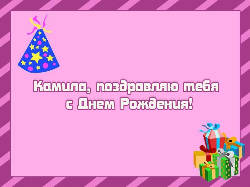 Поздравление с днем рождения индире