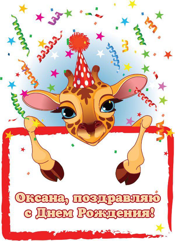 Оксана, поздравляю тебя с Днем Рождения!