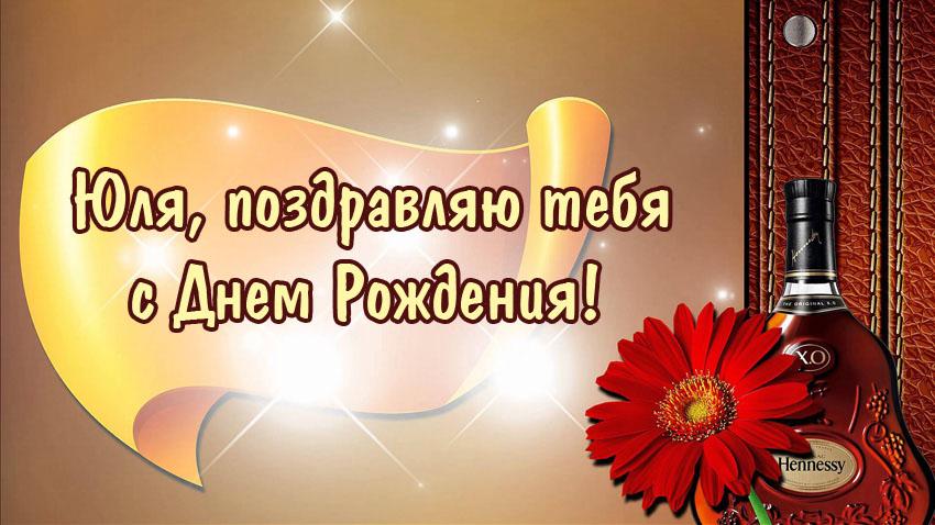 Юля, поздравляю тебя с Днем Рождения!