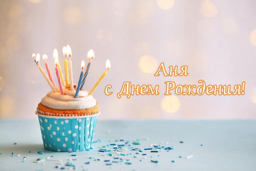 Аня, с Днем рождения!