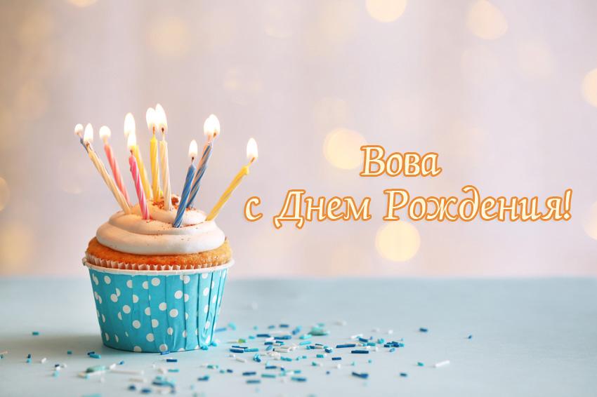 Вова с Днем Рождения!