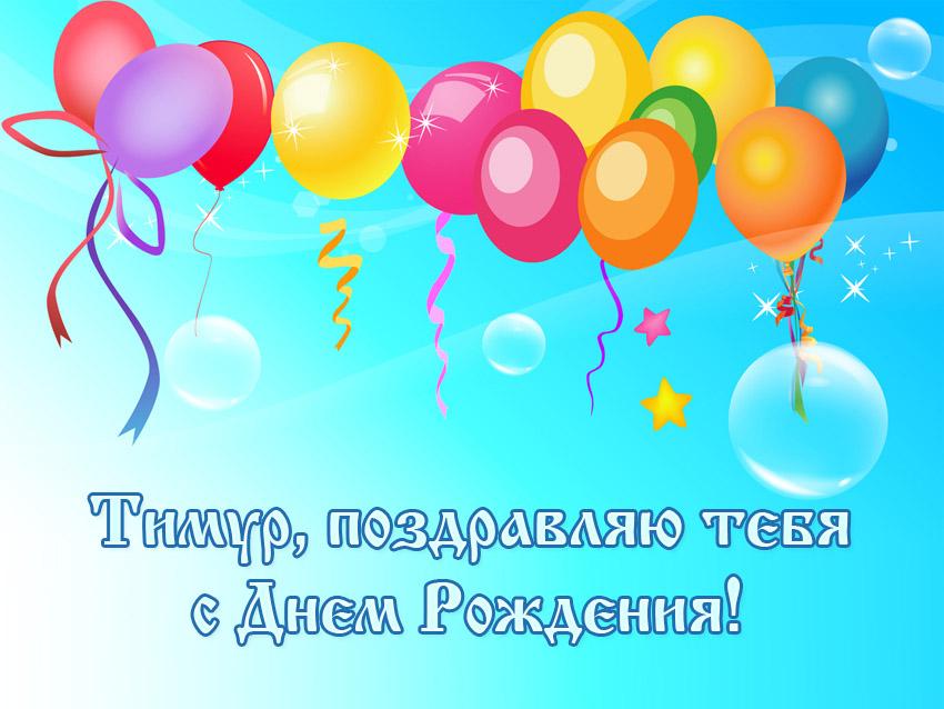 Поздравить с днем рождения женщину 65 лет