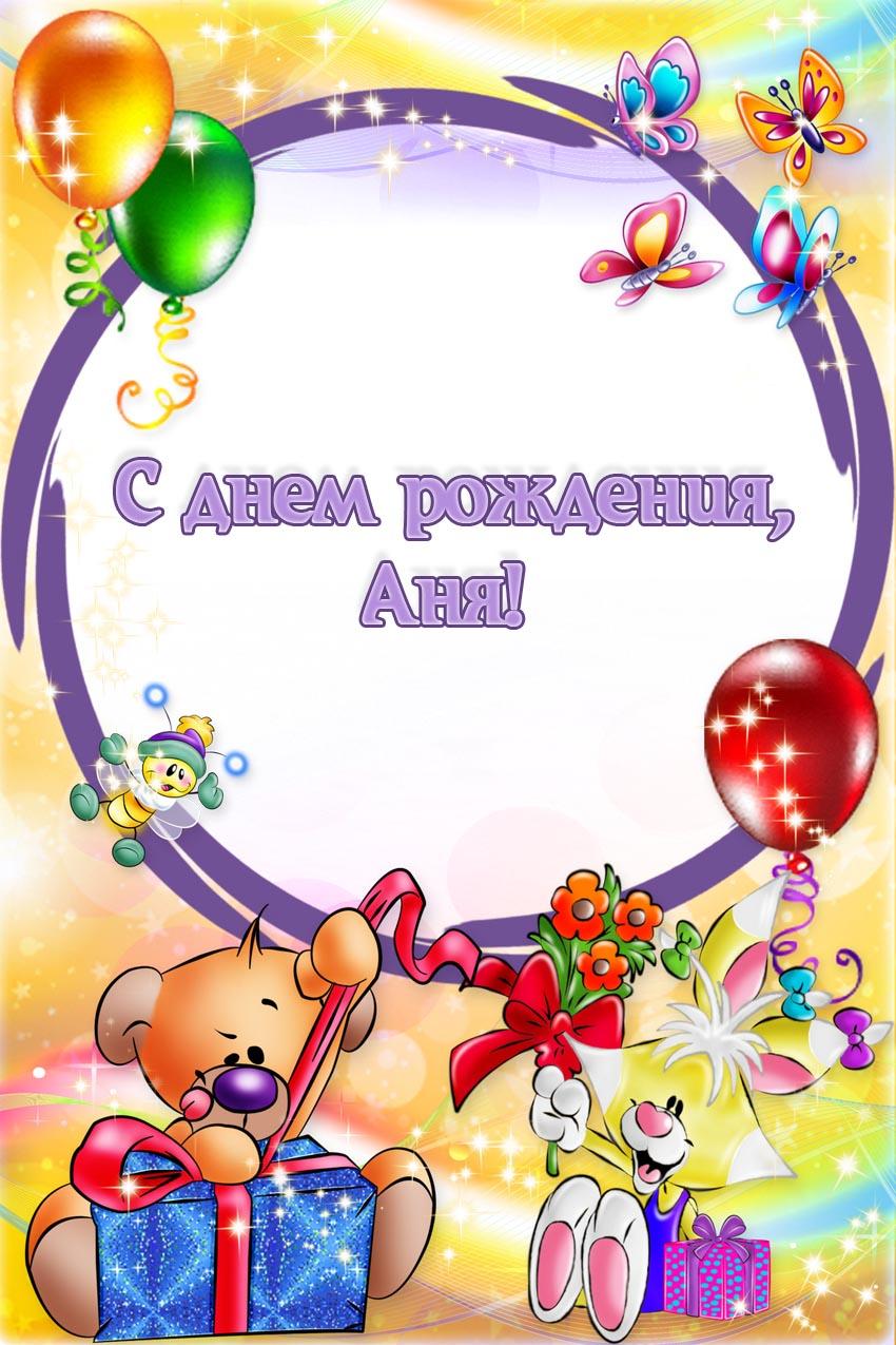 С днем рождения, Аня!