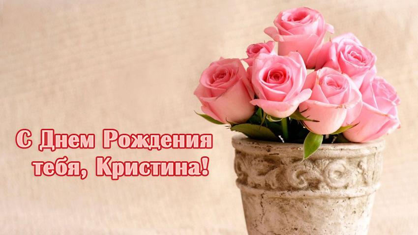 Поздравления с днем рождения Кристине • Полный список поздравлений ... | 478x850