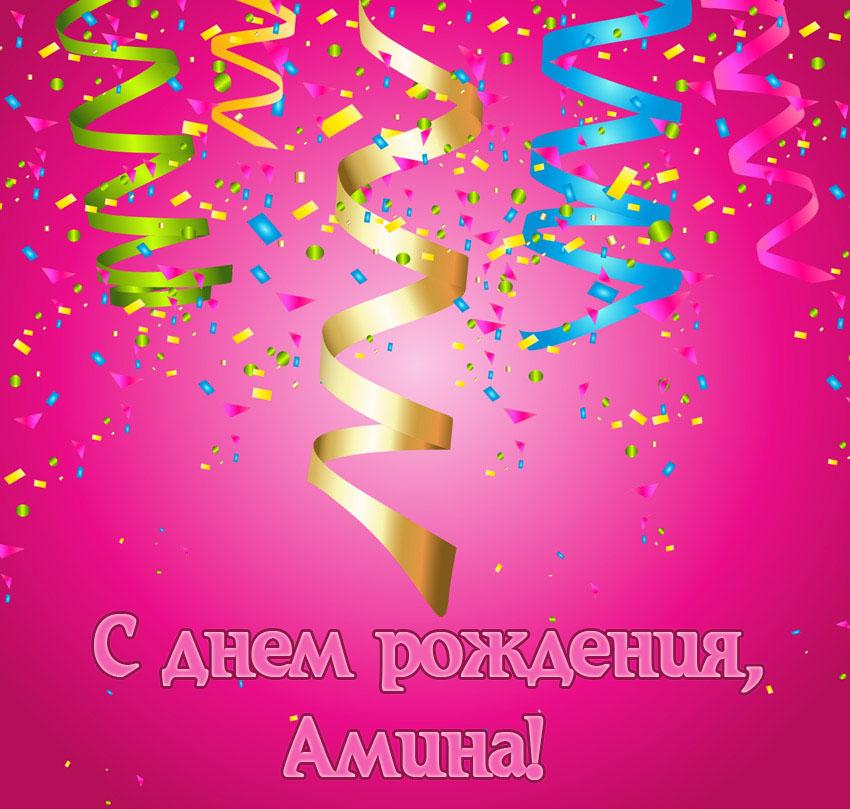 Амина, с Днем Рождения!