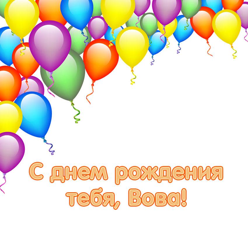 Вова, с Днем Рождения!