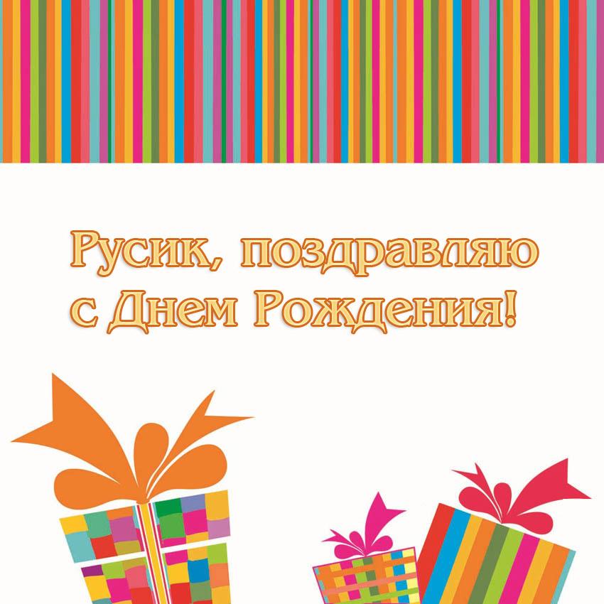 Поздравления с днём рождения марьям