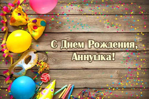 С Днем Рождения, Аннушка!