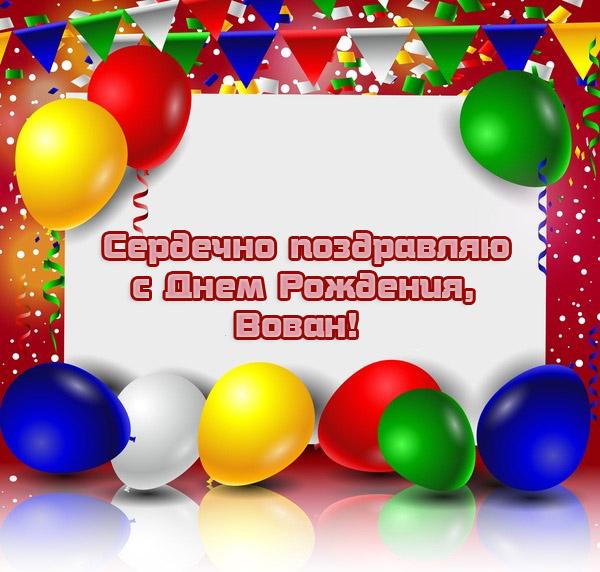 Сердечно поздравляю с Днем Рождения, Вован!