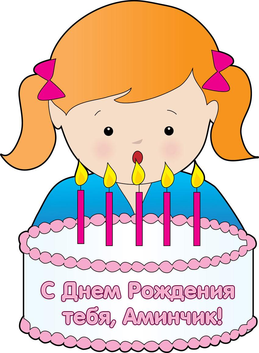 С Днем Рождения тебя, Аминочка!