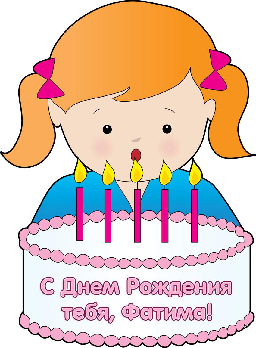 Поздравления с днём рождения фатима