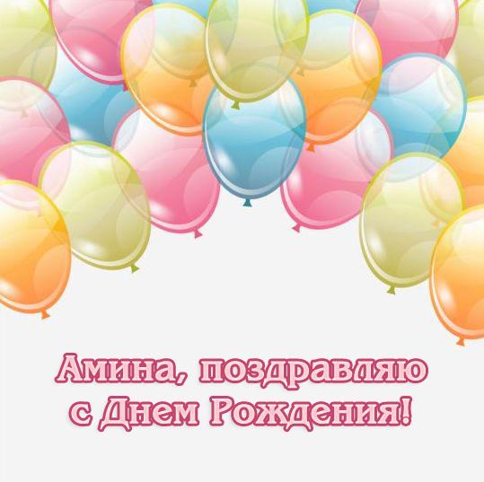 Поздравление подруге амине с днем рождения