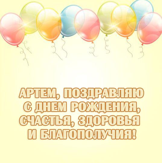 Артем, поздравляю с днем рождения, счастья, здоровья и благополучия!