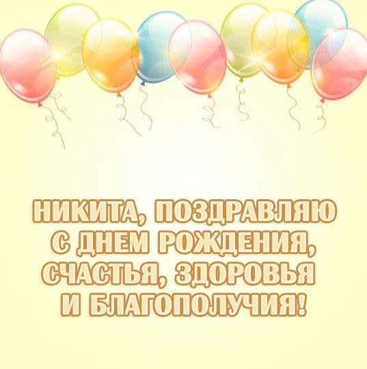 Поздравление артёму с днём рождения 50