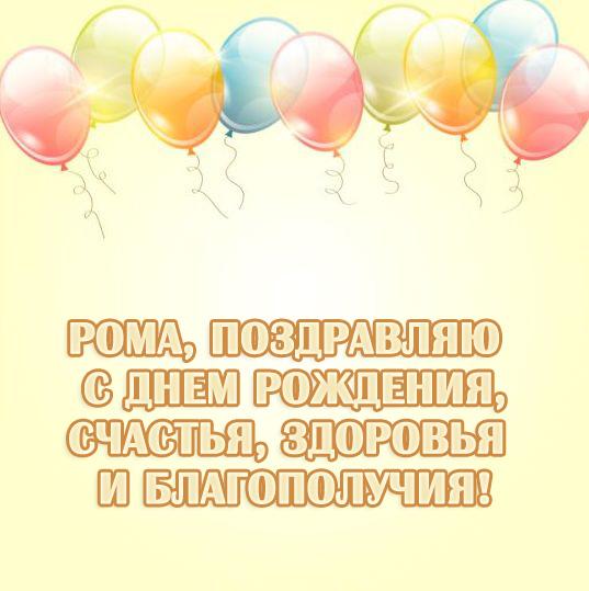 30 карточек в коллекции «Роман: Поздравления