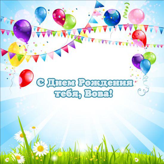 С Днем Рождения тебя, Вова!