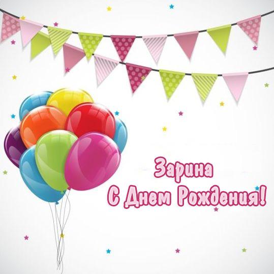 Поздравление с днем рождения для зарины