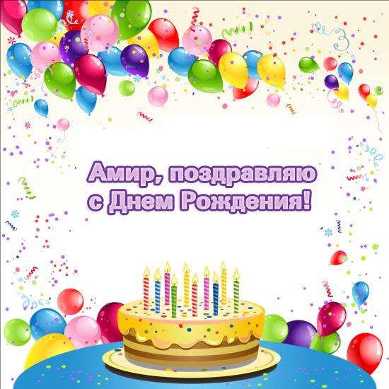 С днем рождения тебя моя амира картинки