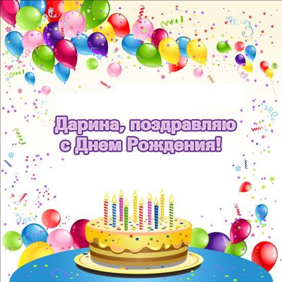 Дарина, поздравляю с Днем Рождения!