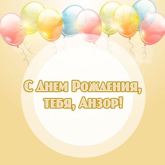 Анзор с днём рождения