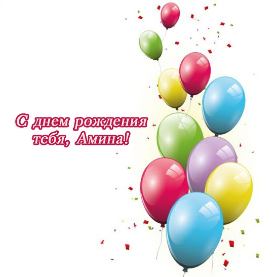 С Днем Рождения, тебя, Амина!