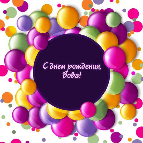 С днем рождения, Вова!