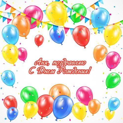 Аня, поздравляю с Днем Рождения!