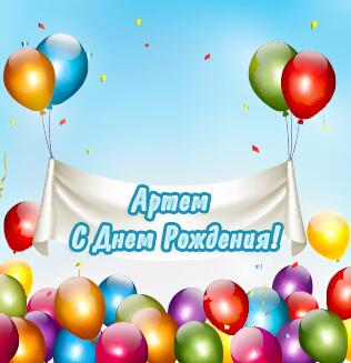 Артем, с Днем Рождения!