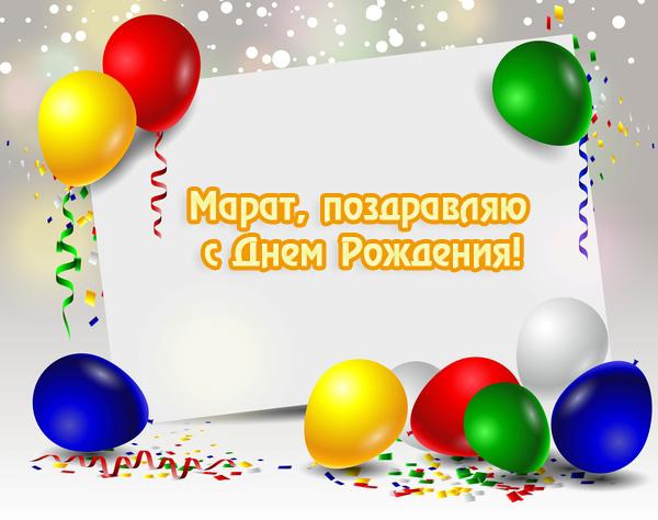 Поздравления для марата с днем рождения 24