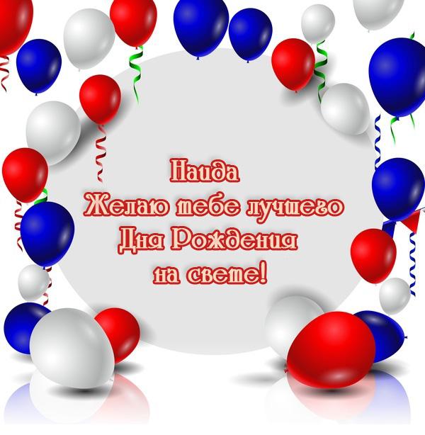 Поздравления с днем рождения мальчика самира