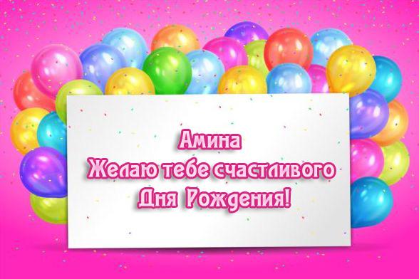 Амина, желаю тебе счастливого Дня Рождения!