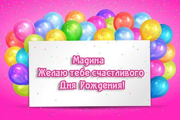 С днем рождения мадина поздравления