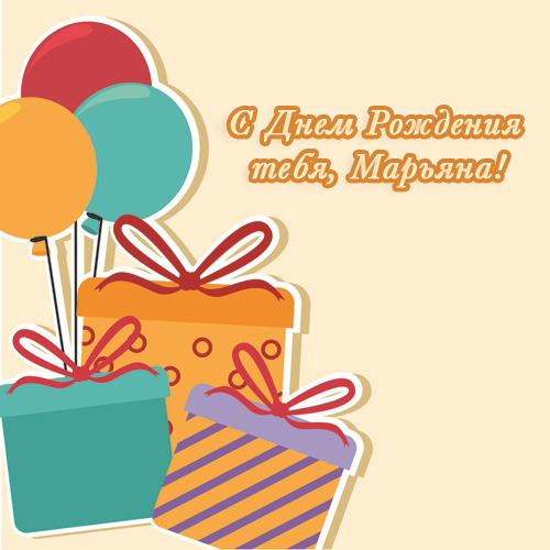 Плейкаст марьяна с днём рождения