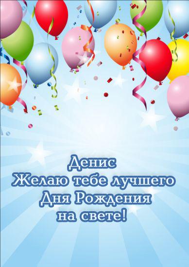 Поздравления с днём рождения мальчика ваню 49