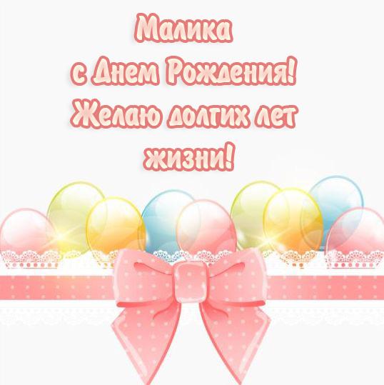 Поздравить с днём рождения гулю