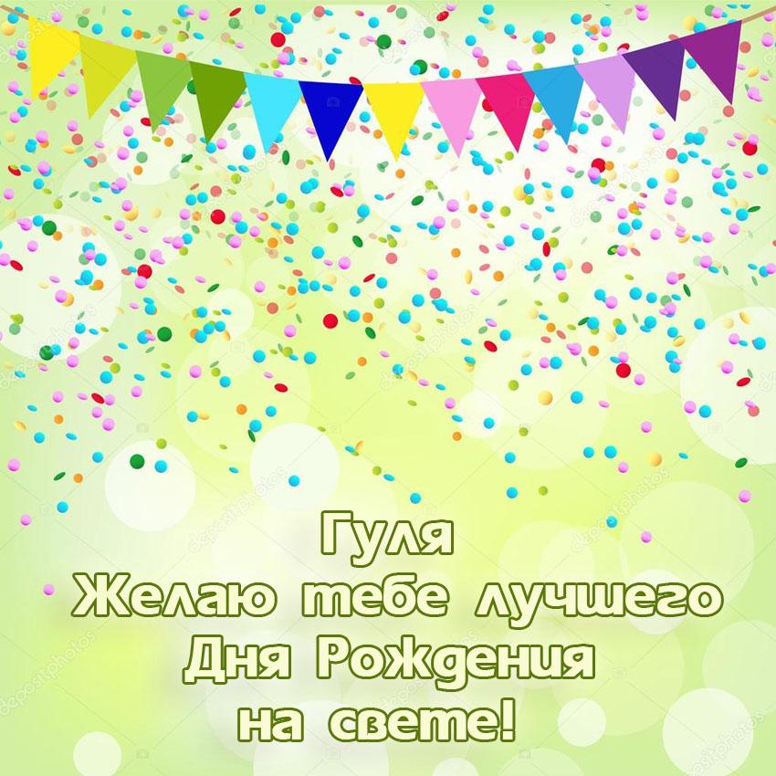 С днём рождения и поздравления