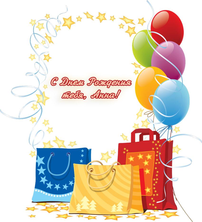 С Днем Рождения тебя, Анна!