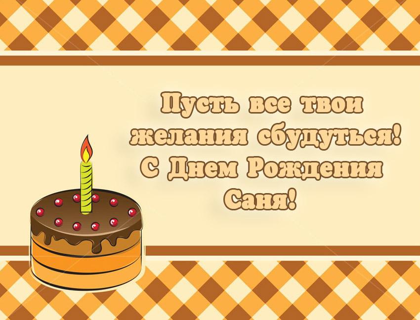 Поздравления на день рождения серёге 924