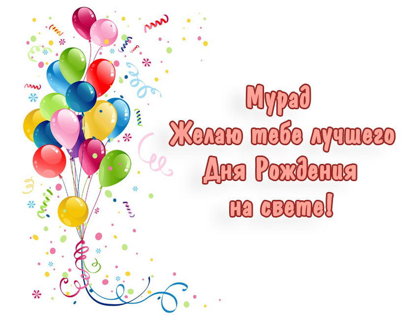 Поздравления с днем рождения мурада